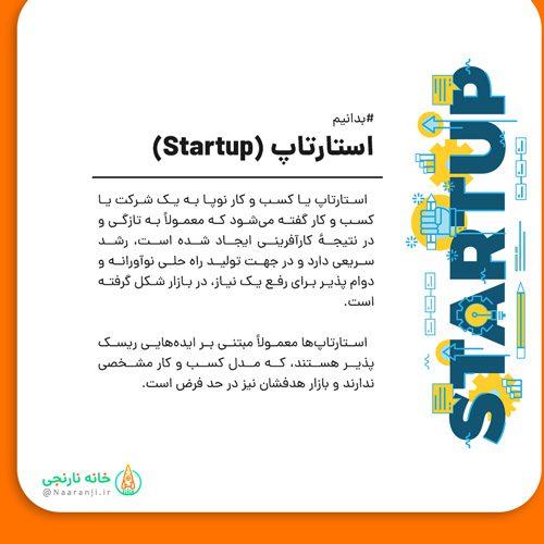 لغت نامه استارتاپی و کارآفرینی: استارتاپ (Startup)
